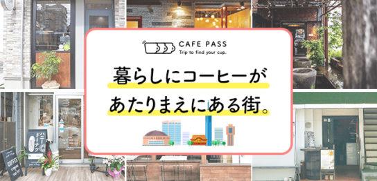 CAFE PASS