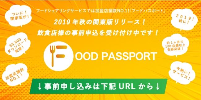 フードパスポート