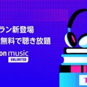 アマゾン・ミュージック