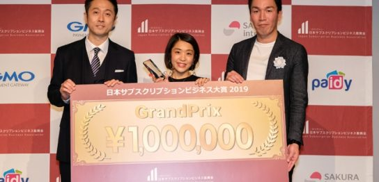 日本サブスクリプションビジネス振興会