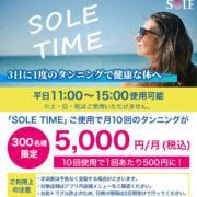 日焼けサロン『SOLE』