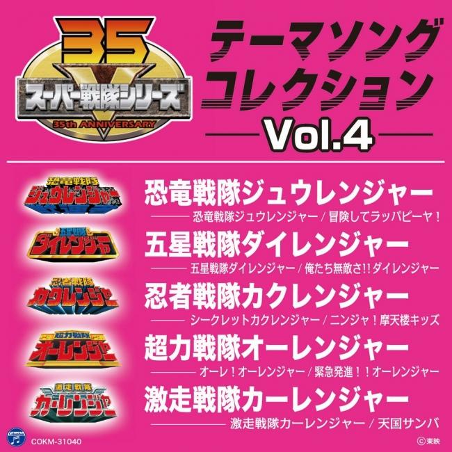 日本コロムビア「スーパー戦隊シリーズ」