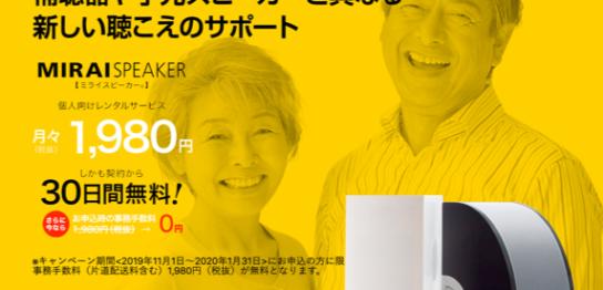 高齢者向けテレビ用スピーカー「ミライスピーカー」
