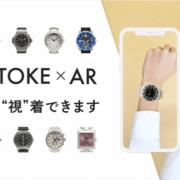 ブランド腕時計レンタルサービス「カリトケ」