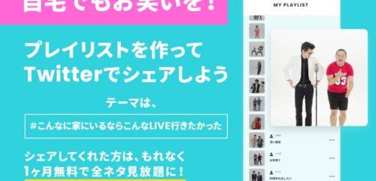 お笑いネタ専門の動画アプリ「LoooL(ルール)」