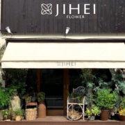 JIHEI FLOWERが【お花のサブスク】