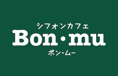 シフォンカフェ Bon・mu(ボン・ムー)