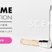 香水サブスクリプション「SCENTPICK(セントピック)」