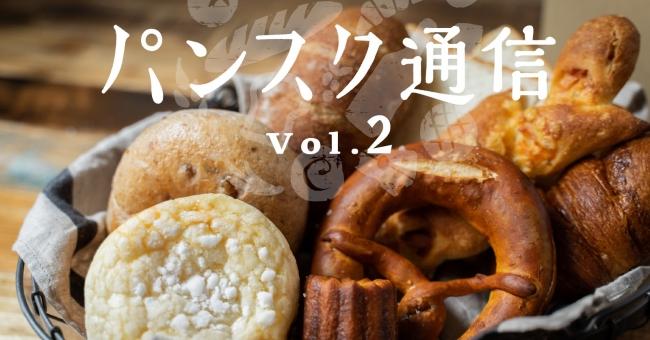 パンスク「Boulangerie Sai」