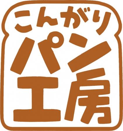 【パンのサブスク】こんがりパン工房