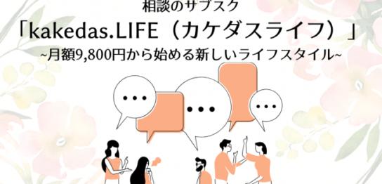 相談のサブスク「kakedas.LIFE(カケダスライフ)」
