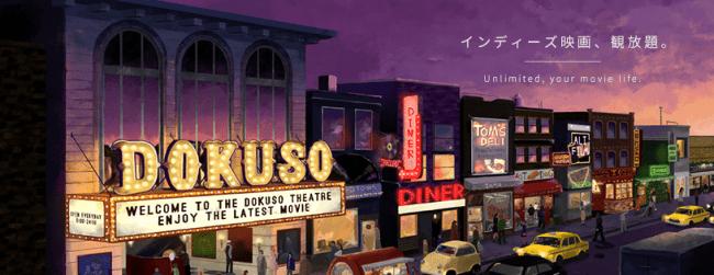 インディーズ映画放題サービス『DOKUSO映画館』