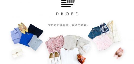 パーソナルスタイリングサービス「DROBE(ドローブ)」