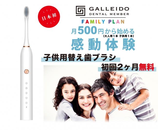 電動歯ブラシ サブスク「GALLEIDO DENTAL MEMBER」
