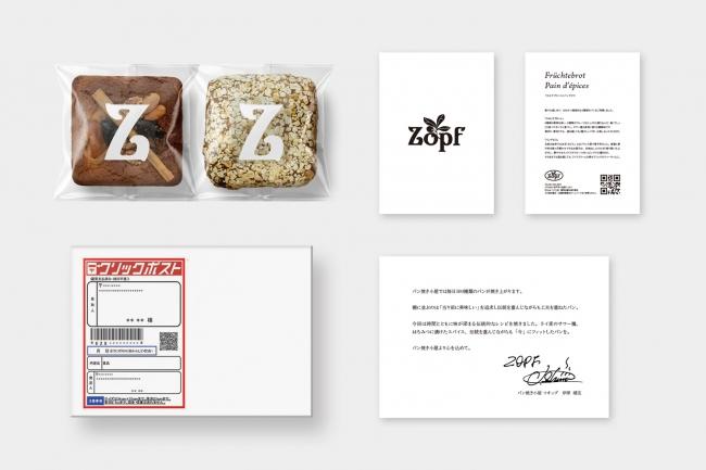 シェフのサブスク「Post Foods!」ベーカリー『Zopf』