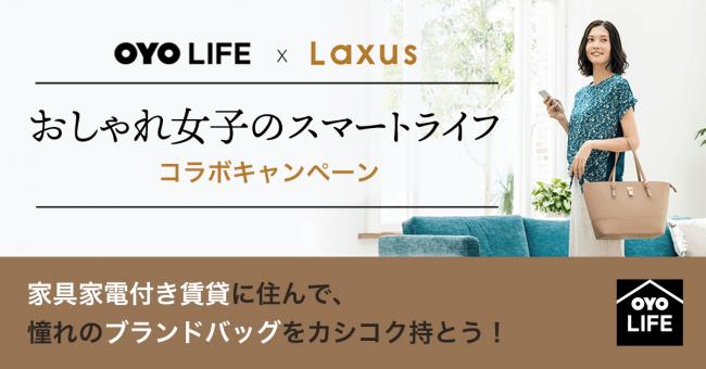 ブランドバッグのサブスク「「Laxus(ラクサス)」」