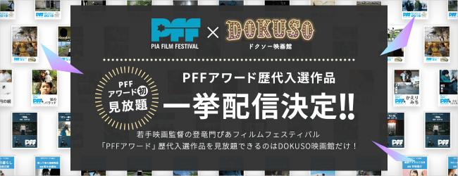 DOKUSO映画館