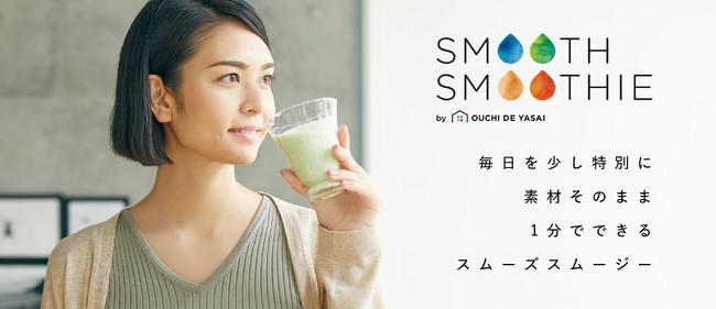 冷凍スムージーのサブスク「SMOOTH SMOOTHIE(スムーズスムージー)」