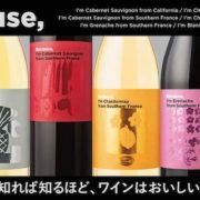 【ワインのサブスク】Firadis WINE CLUB