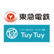 東急電鉄株式会社のサブスクリプション型のサービス「TuyTuy」(ツイツイ)