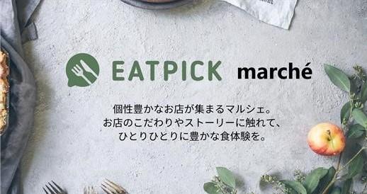 パナソニック【EATPICK(イートピック)】