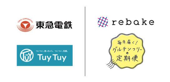 東急電鉄の環境配慮型サブスク「TuyTuy(ツイツイ)」